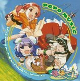 Popotan Maxi Single Lyrics Under17