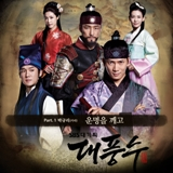 The Great Seer OST Lyrics Park Gyu
