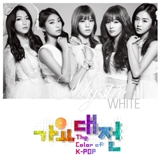 The Color Of K-Pop : Mystic White Lyrics Jiyoung, Bora, Sunhwa, Gayoon & Lizzy