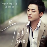 Raincoat Lyrics Lee Sung Guk