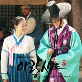Arang and The Magistrate OST Part 8 Lyrics Yoo Seung Chan