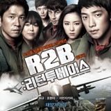 R2B : Return To Base OST Lyrics Hur Gyu