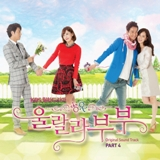 Oohlala Couple OST Lyrics Kim Seung Jin