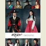 Arang and the Magistrate OST Lyrics Arang And The Magistrate OST