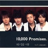 KI-SE-KI Vol.1~internal~ Lyrics 10,000 Promises