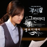 Bridal Mask OST Lyrics Melody Day