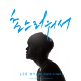 Senseless Me Lyrics Lee Hyun