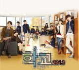School 2013 OST Lyrics 4Minute