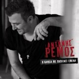 Antonis Remos Lyrics Antonis Remos