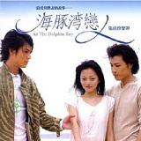 OST Dolphin Bay Lyrics Angela Zhang