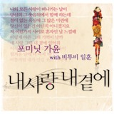 My love by my side [Single] Lyrics Heo Ga Yoon (4minute), Jung Il Hoon (BtoB)