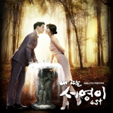 My Daughter Seo Young OST Lyrics Melody Day