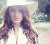 Miscellaneous Lyrics Elena Paparizou