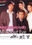 Eve Lyrics Eve (Korea)