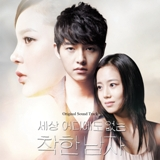 Nice Guy OST Lyrics Jo Eun