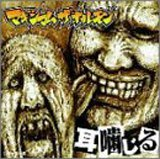 Mimi Kajiru Lyrics Maximum The Hormone