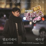 Cheongdamdong Alice OST Lyrics Melody Day