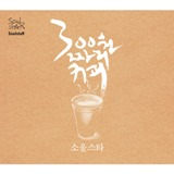 300 Won a coffee Lyrics Soulstar