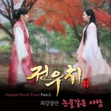 Jeon Woo Chi OST Lyrics Changmin Of TVXQ