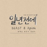 A Cube' For Season # White Lyrics Hyun Seung (Beast), Eunji, Namjoo (A Pink)