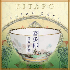 Asian Cafe Lyrics Kitaro