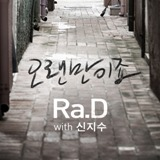 Long Time No See Lyrics Ra.D Feat. Shin Ji Soo