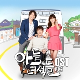 Rascal Sons OST Lyrics Eru