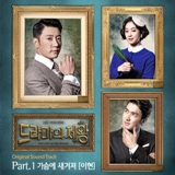 King Of Dramas OST Lyrics Lee Hyun of 8eight
