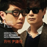 Monthy Project 2012: October Lyrics Yoon Jongshin