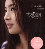 Miscellaneous Lyrics Ariel Lin