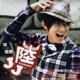 Sixology Lyrics JJ Lin