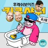 KINGKONG SHOWER Lyrics Fresh Boyz feat. G.NA
