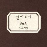 [EP] Just JeA Lyrics JeA (Brown Eyed Girls) Feat. Jung Yeop