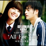 Reply 1997 OST Lyrics Seo In Gook,  Jung Eun Ji