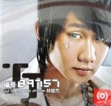 No. 89757 Lyrics JJ Lin