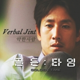 Golden Time OST Part 3 Lyrics (Golden Time OST) Verbal Jint Feat. Huh In Chang