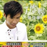 I-Weilian Lyrics Kelvin Tan