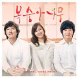 The Peach Tree OST Lyrics Seo Hyun Jin