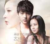 Nice Guy OST Lyrics Song Joong Ki