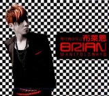 The Brian Lyrics Brian Joo