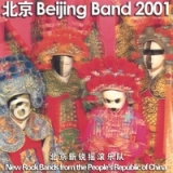 New Rock Bands From The People's Republic Of China Lyrics Beijing Band 2001
