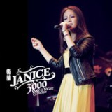 Janice 3000 Day & Night Concert Lyrics Janice Vidal