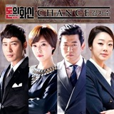 Incarnation Of Money OST Lyrics Kim Ji Soo