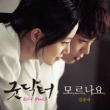 Good Doctor (Original Television Soundtrack), Pt. 5 - Single Lyrics Kim Jong Kook