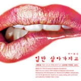4MEN the Solo Project #1 Shin Yong Jae - Single Lyrics Shin Yong Jae