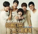 To The Beautiful You OST Lyrics Taeyeon