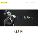 Call me ... Lyrics Na Yoon Kwon