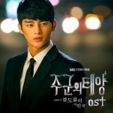 Master's Sun (Original Television Soundtrack), Pt. 7 - Single Lyrics Seo In Guk