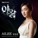 Yawang OST Lyrics Ailee