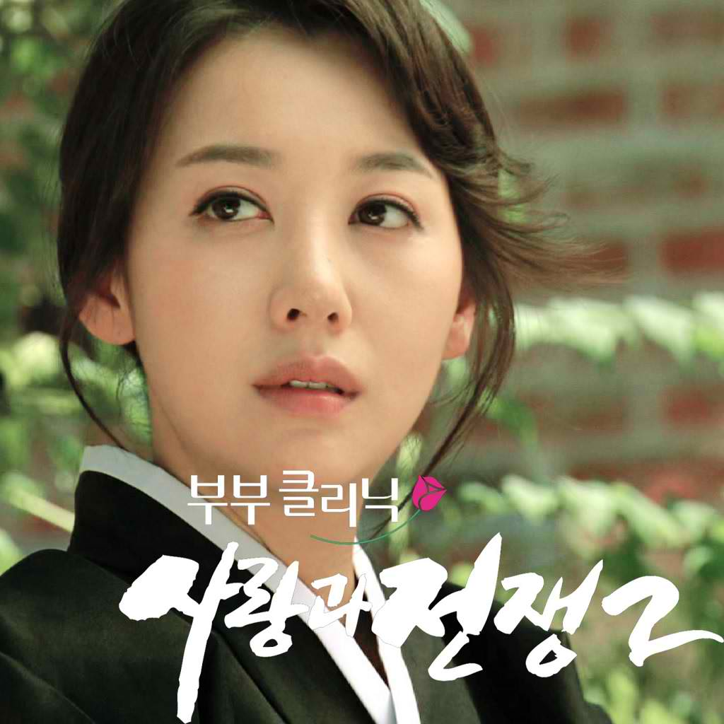 Marriage Clinic : Love & War 2 OST Part 3 Lyrics Woo Eun Mi